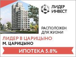 Дом «Лидер в Царицыно» Квартиры от 6,7 млн рублей